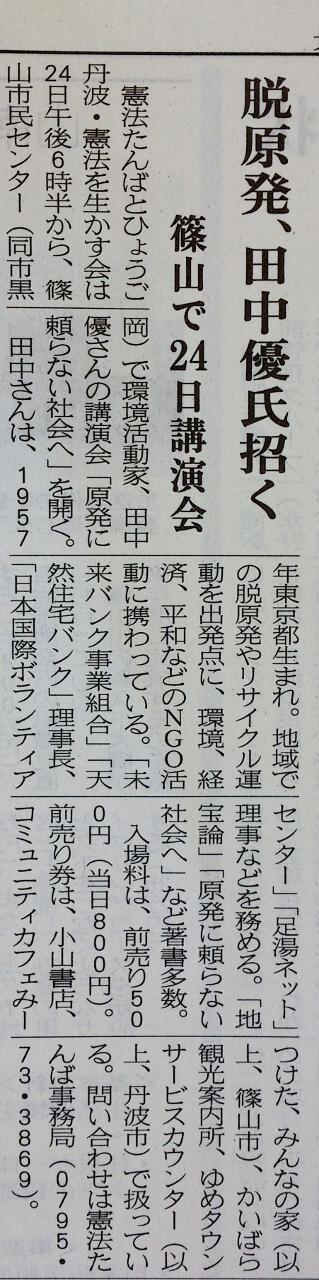 丹波新聞2013年1月10日