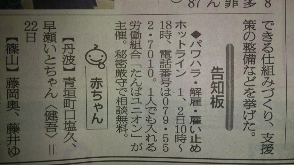 朝日新聞2013.3.1