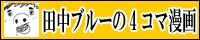 田中ブルーの4コマ漫画