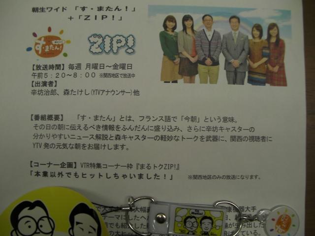 コピー ~ 20120327 (2)