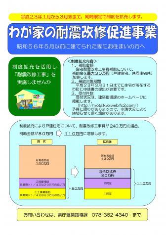 わが家の耐震改修促進事業1