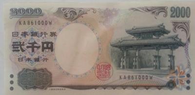 二千円札①