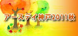 banner_11_au.jpg