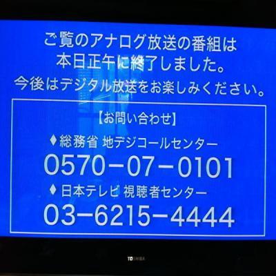 TV地デジ アナログ放送終わり
