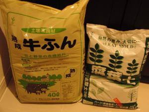 牛糞&腐葉土