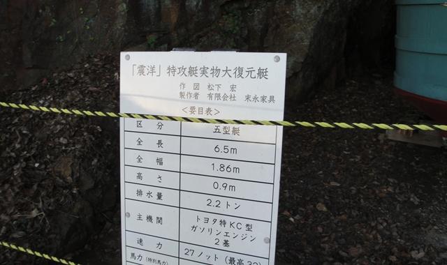 48震洋3