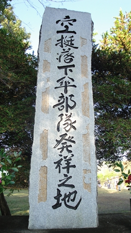 空挺慰霊碑
