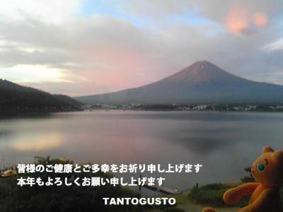 タントくんと富士山