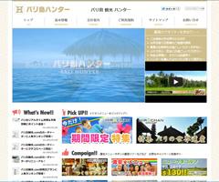バリ島 観光 ツアー バリ島ハンター TOPイメージ
