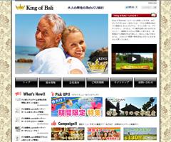 バリ島 観光 ツアー King of Bali