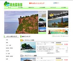 バリ島 観光 ツアー スポット探検隊