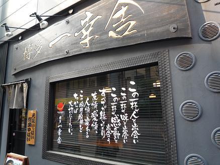 福岡へ63
