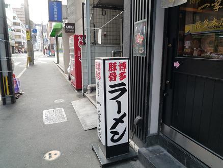 福岡へ64