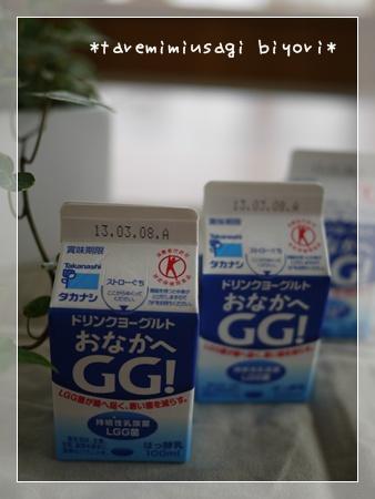 おなかGG2-1