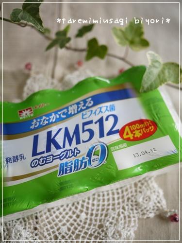 LKM飲むヨーグルト1