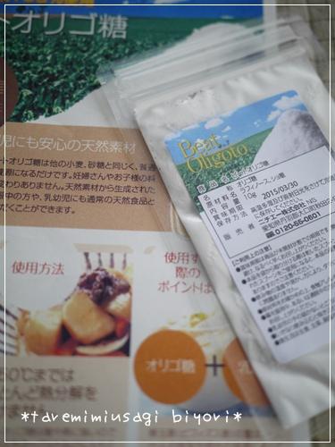 オリゴ糖1