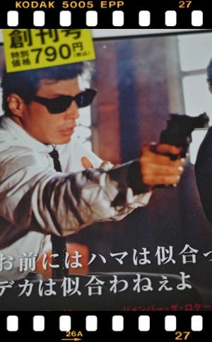 あぶ刑事1