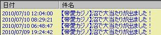 2010y07m11d_101818500.jpg