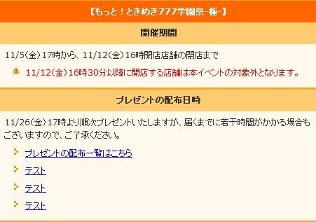 2010y11m02d_231430406.jpg