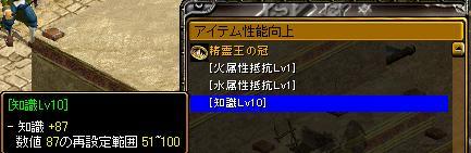 7月3日(日)金色の再構成魔法書結果
