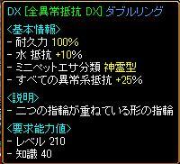 全異常抵抗DX指・再構成後