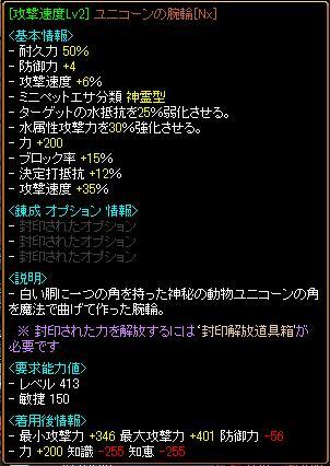 [攻撃速度Lv2]ユニコーンの腕輪Nx