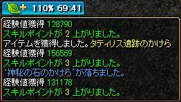 ウィザ-ド狩り記録・ギルドダンジョンB1獲得経験値