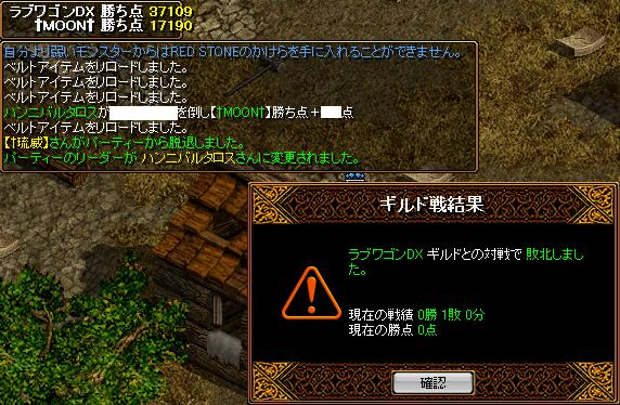 12月20日(火)ギルド戦vsラブワゴンDX様結果
