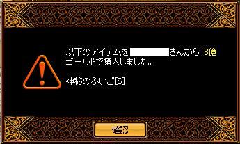 1月12日(木)神秘のふいご[S]購入!
