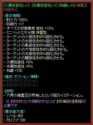 ほほちゃん精霊王の冠Nx完成!