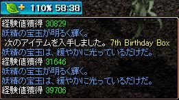 7th Birthday Boxをドロップ!