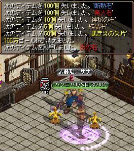 1月31日(火)炎の石作成!