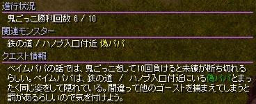 限界突破称号レベル3クエスト・鬼ごっこ説明文