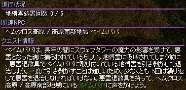 限界突破称号レベル3クエスト・地縛霊退治クエスト説明