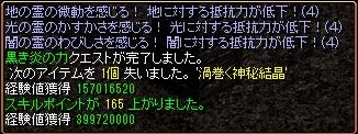 レベル800ストレンジクエスト報酬経験値