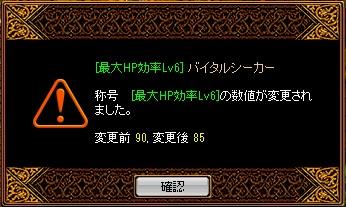 3月21日(水)金色再構成・誕生日記念・呪われたHPバイタルシ-カ-