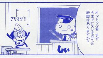 オンドゥル漫画サンプル1