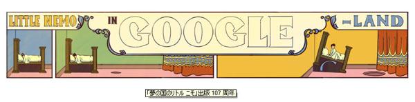 Google20121015