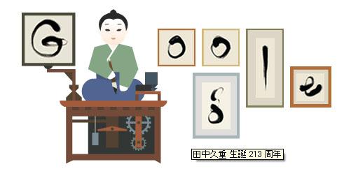 グーグルタイトルロゴ20121016