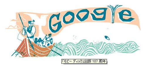 グーグルタイトルロゴ20121018