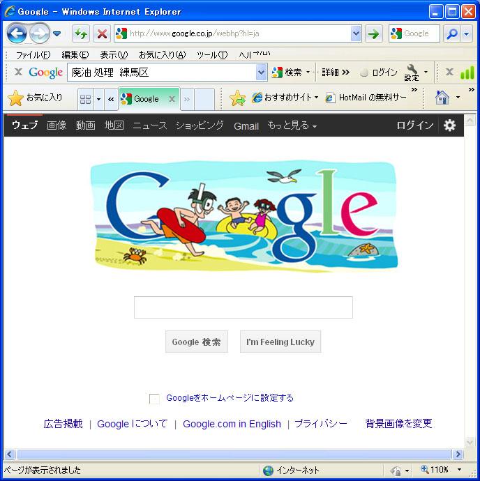 google海の日
