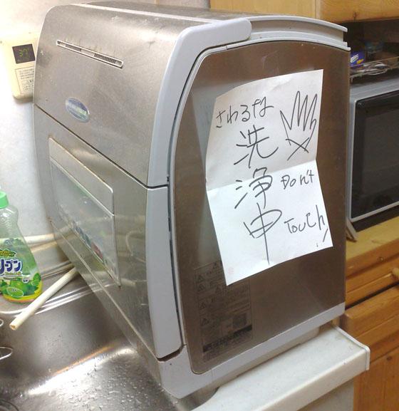 食器洗浄機を洗浄