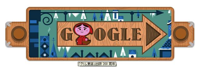 google20121221