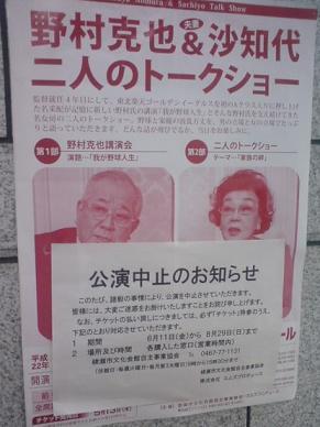 講演中止・・ 野村夫妻 ナゼ!?