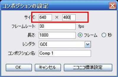 COMP設定