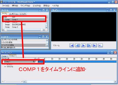 COMP1を2へ