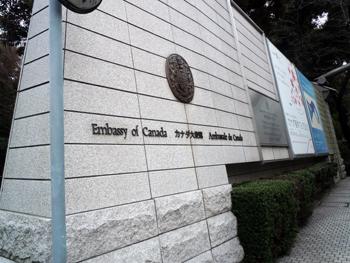 カナダ大使館2