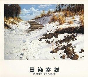 7)1979年発行の画集s