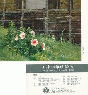 10)1980年三越大阪s
