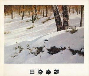 9)1980年三越s